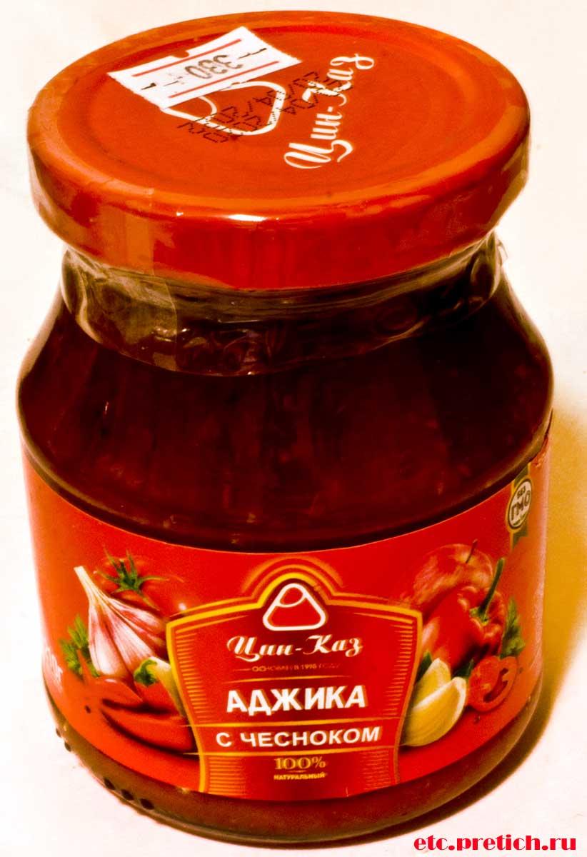 Аджика с чесноком Цин-Каз отзыв на острый соус