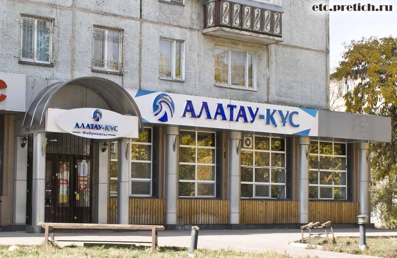 Алатау-кус фирменный магазин по Навои в Орбите-2 отзыв