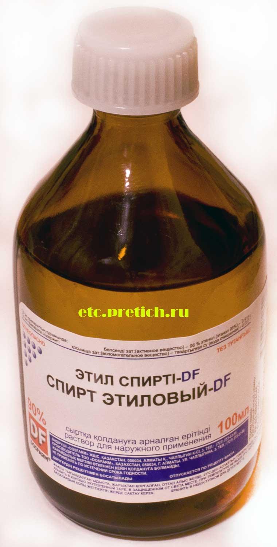 Спирт этиловый-DF Казахстан - отзыв, лекарство или алкоголь?