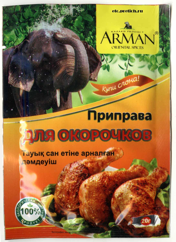 Отзыв на ARMAN приправа для окорочков - сборник специй