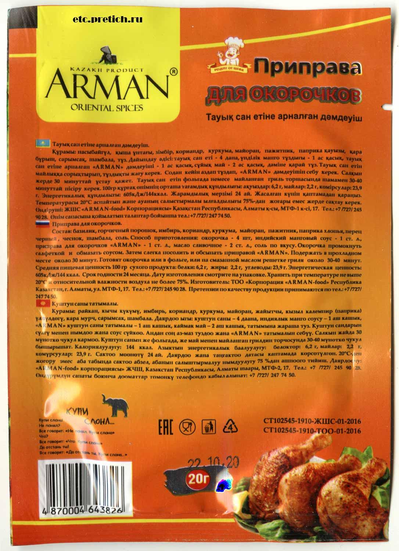 все специи в ARMAN приправа для окорочков, из Казахстана