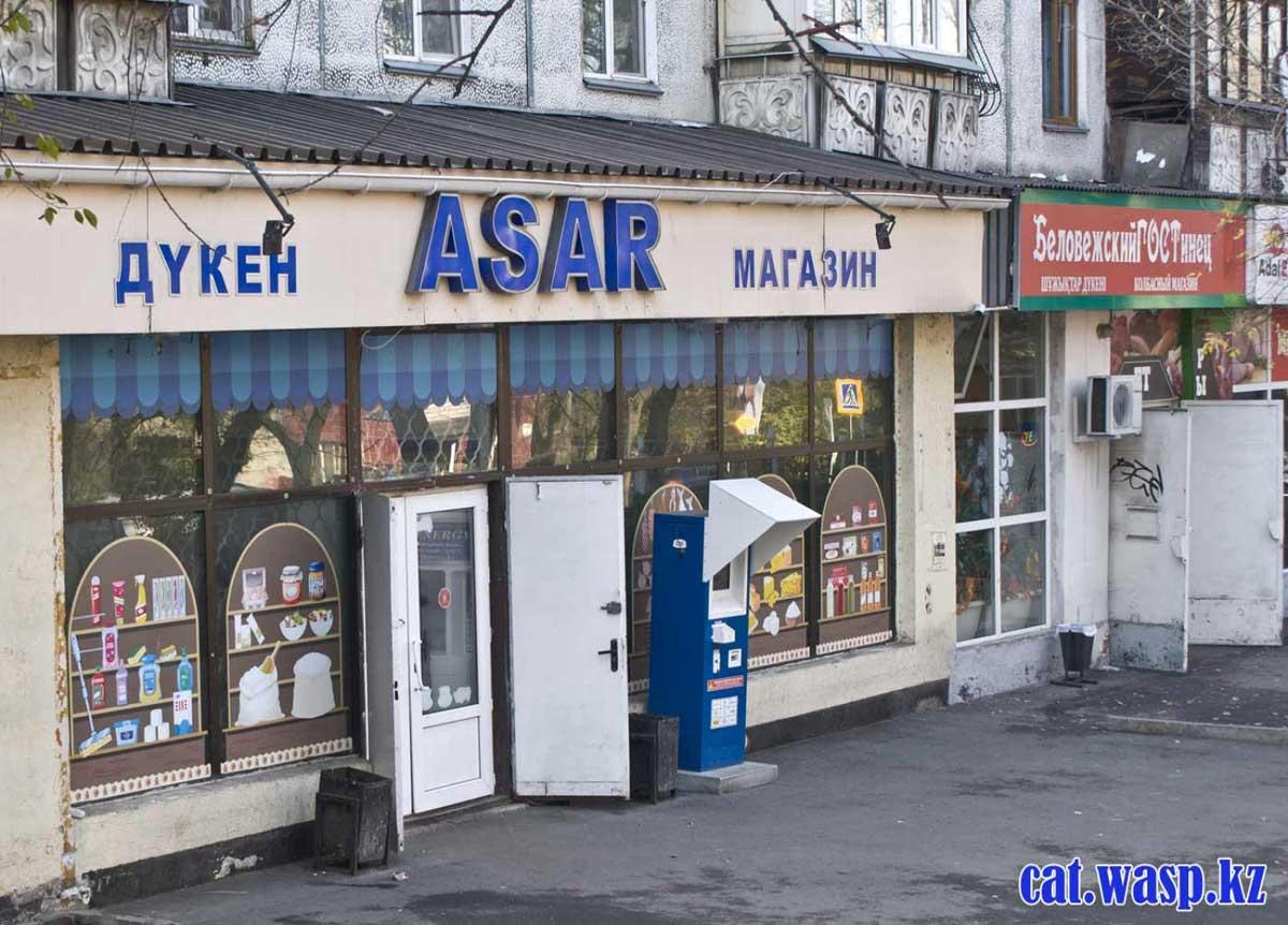 ASAR магазин по улице Навои, в Орбите-1, отзыв