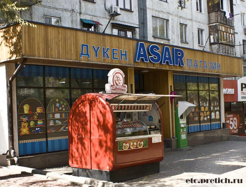 ASAR - магазин по Навои, в Орбите-2 описание и отзыв