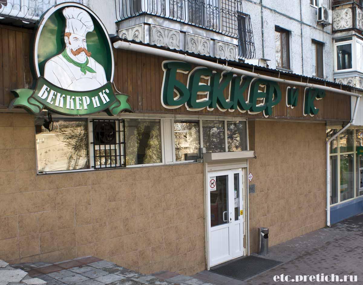 Беккер и К магазин в Алматы, по Навои, Орбита-1, отзыв