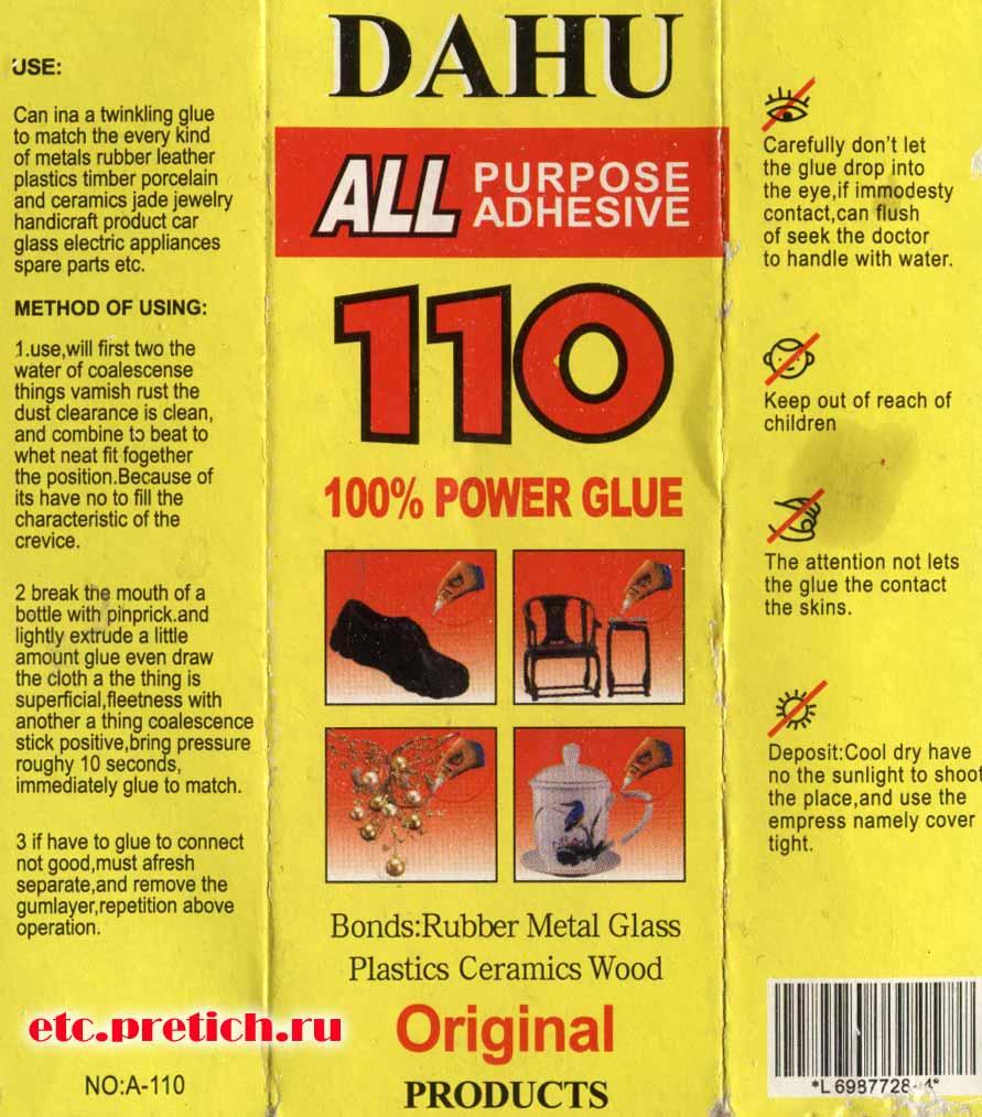 DAHU All Purpose Adhesive 110 100% Power Glue отзыв