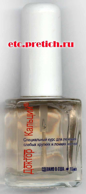 Доктор Кальций от Joana Extreme описание масла, ногти