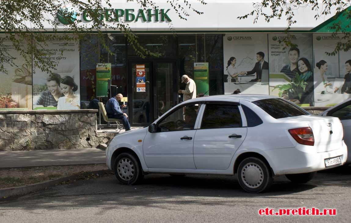 Сбербанк России Алматы по ул. Навои - отзыв об отделении