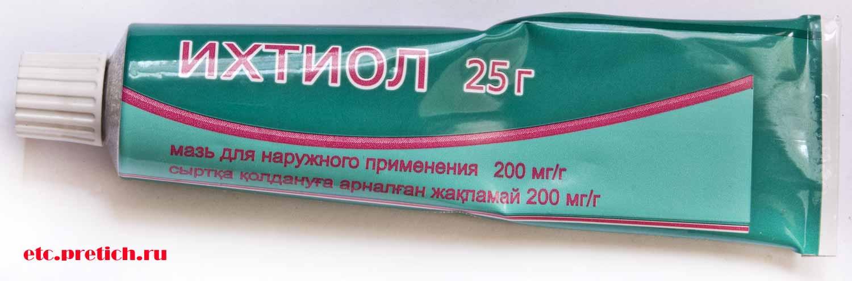 Ихтиол 25 г - Белорусского производства, отличное средство!