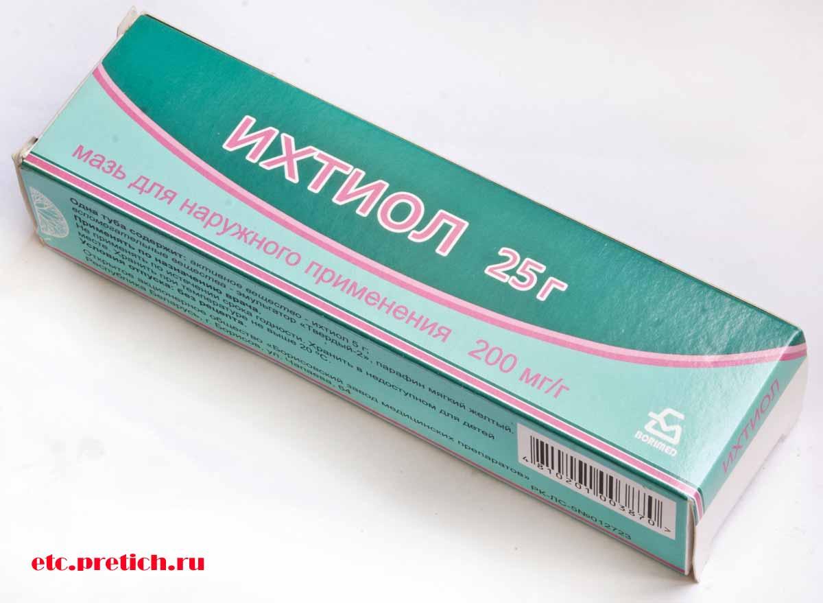 Ихтиол 25 г. мазь наружного применения - отзыв