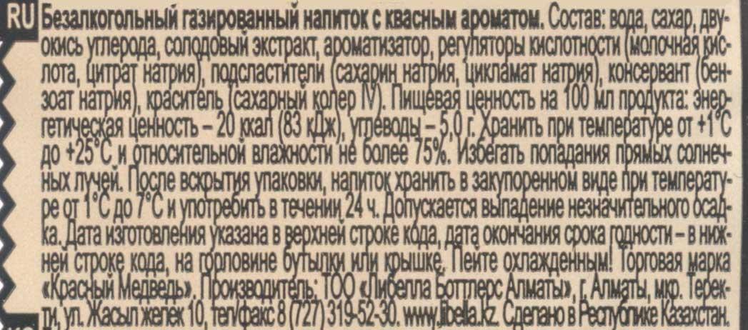 Состав Русский купеческий квас - Красный медведь химия...
