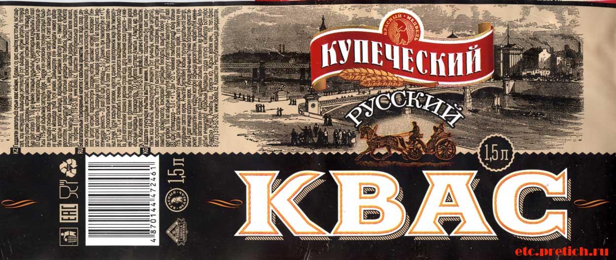 Этикетка Русский купеческий квас - Красный медведь вкусно
