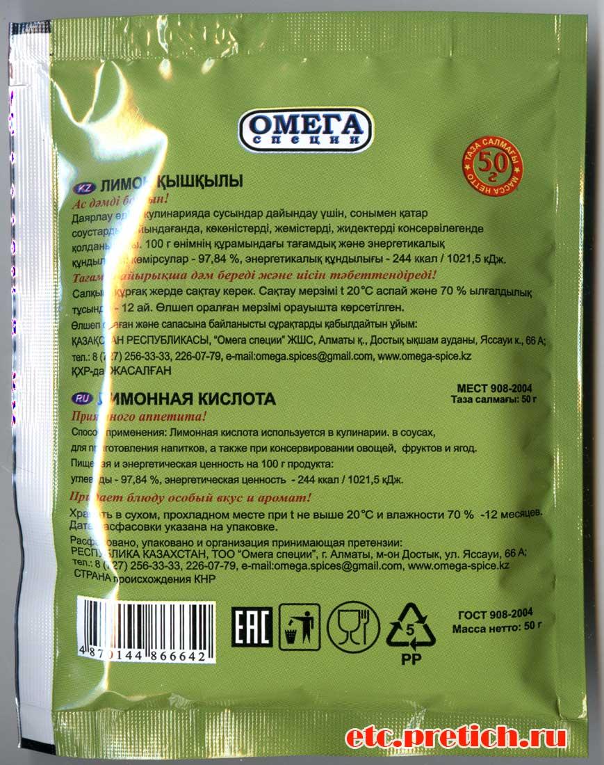 Лимонная кислота пищевая Омега Специи все о приправе отзыв