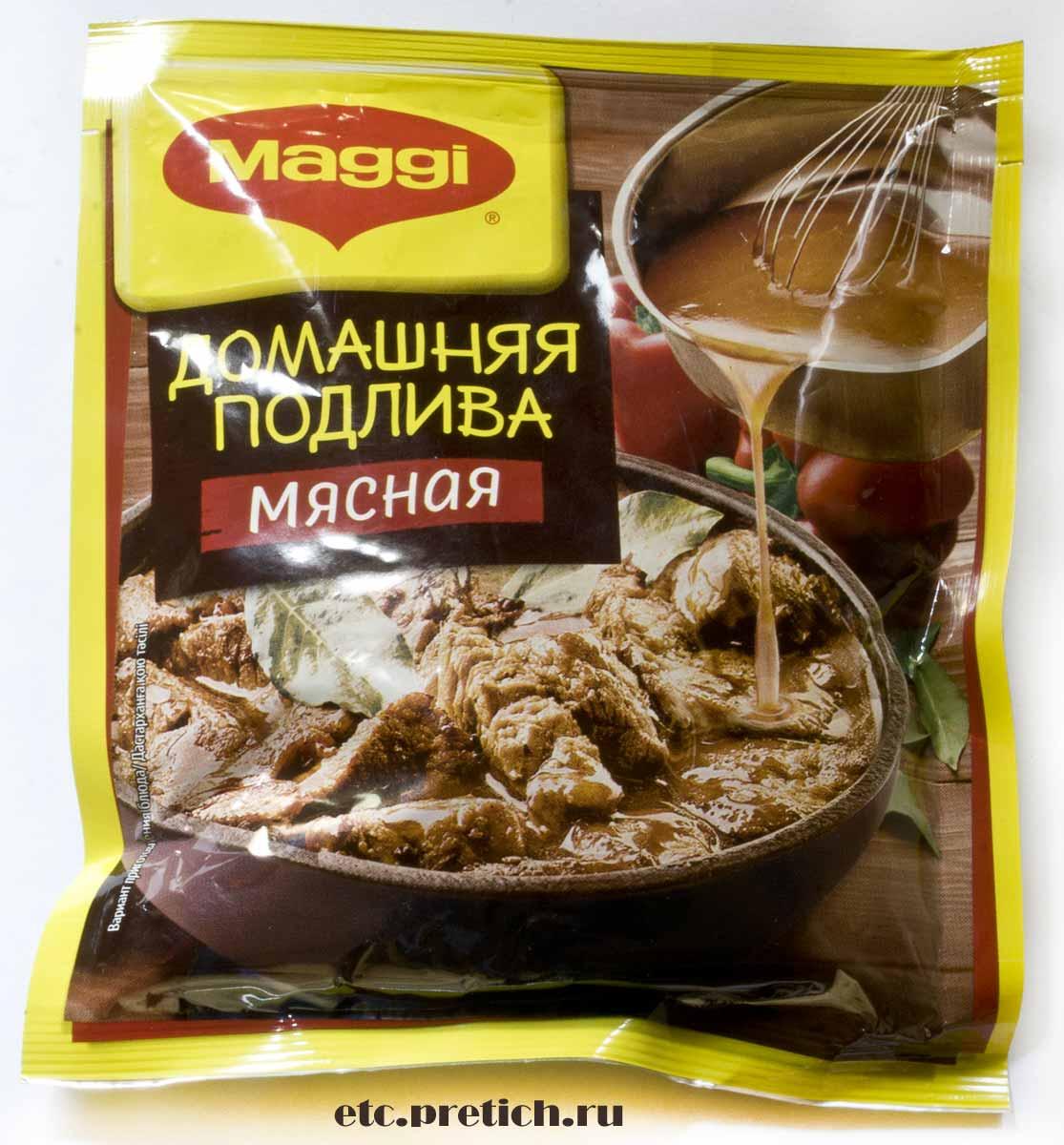 Maggi Домашняя подлива мясная - отзыв на соус
