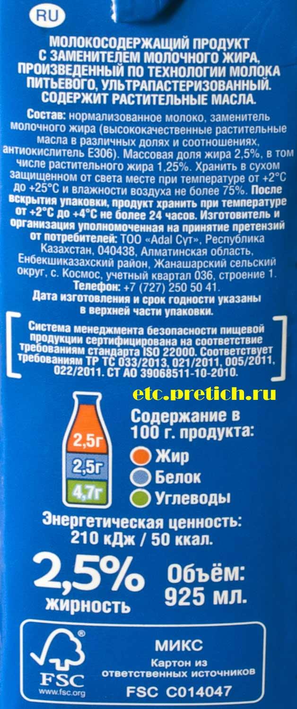 Молоко Ая 2,5% Adal CYT Казахстан - отзыв на молоко