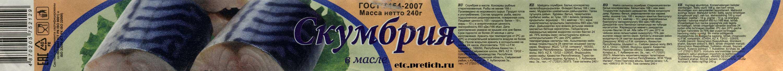 Скумбрия в масле консервы рыбные от J.F.M. Company плохие