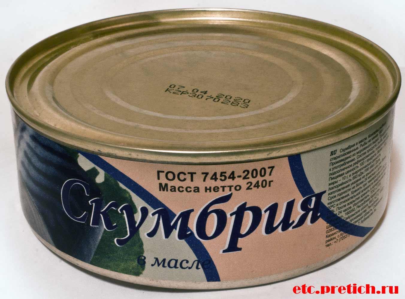 Скумбрия в масле J.F.M. Company - отзыв на консерву
