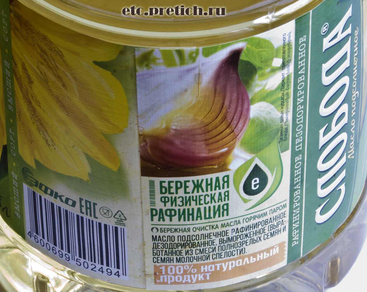 рафинированное и дезодорированное масло Слобода - отзыв
