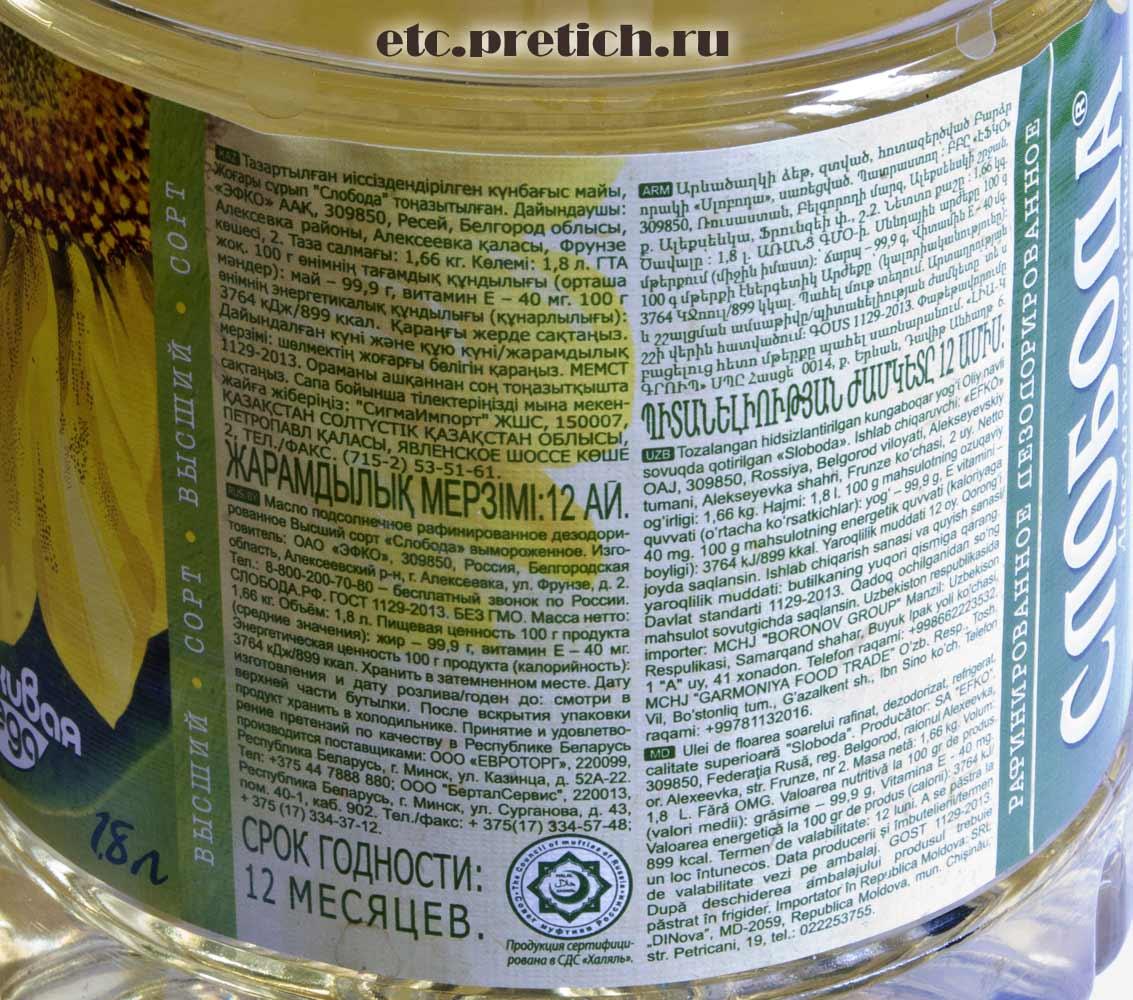 Слобода - масло растительное, отзыв и критика производителя