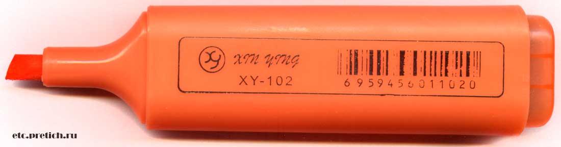 SportLiner XY-102 как оживить или реанимировать маркер?