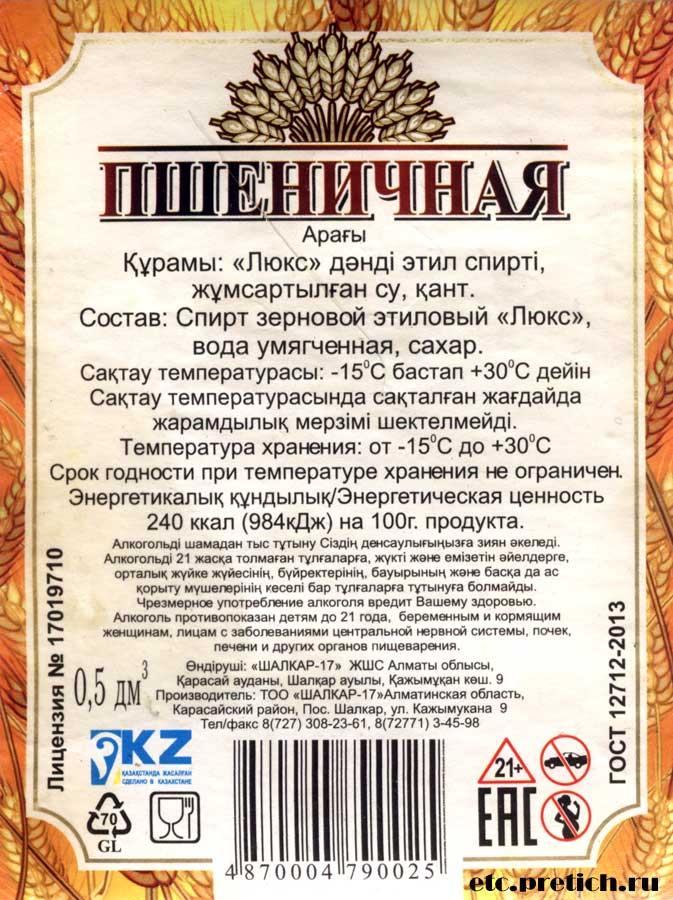 Может ли водка Пшеничная стоить 550 тенге в Казахстане?