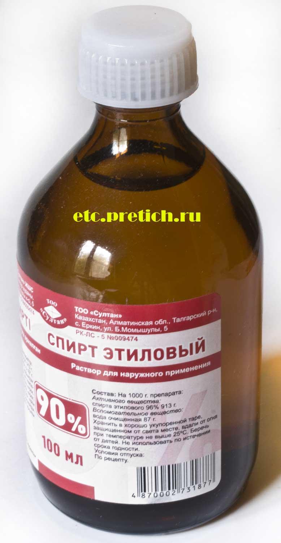 Спирт этиловый 100 мл 90% Казахстан, ТОО Султан - отзыв