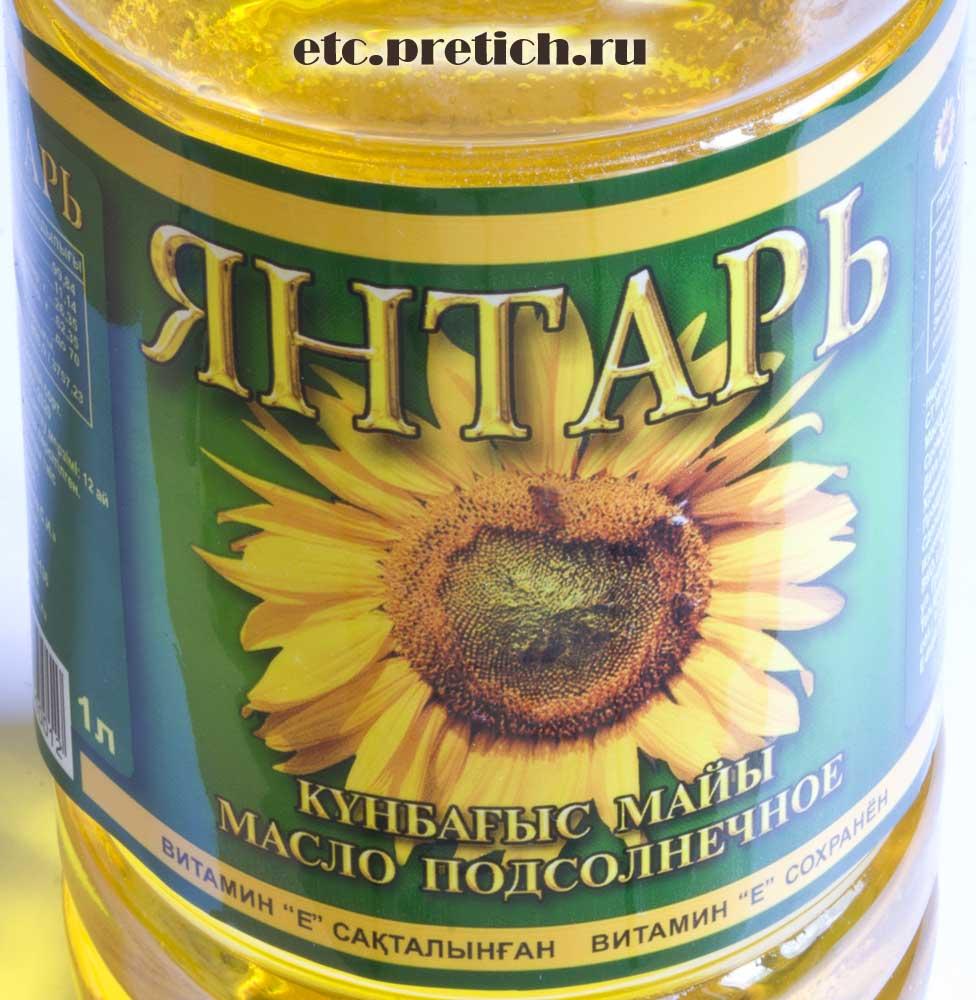 Отзыв на казахстанское масло подсолнечное Янтарь, с запахом