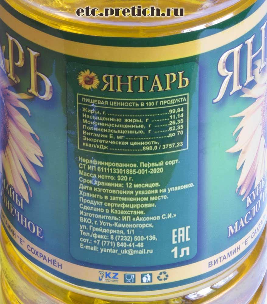 Янтарь масло подсолнечное с ароматом, отзыв и впечатления, вкус