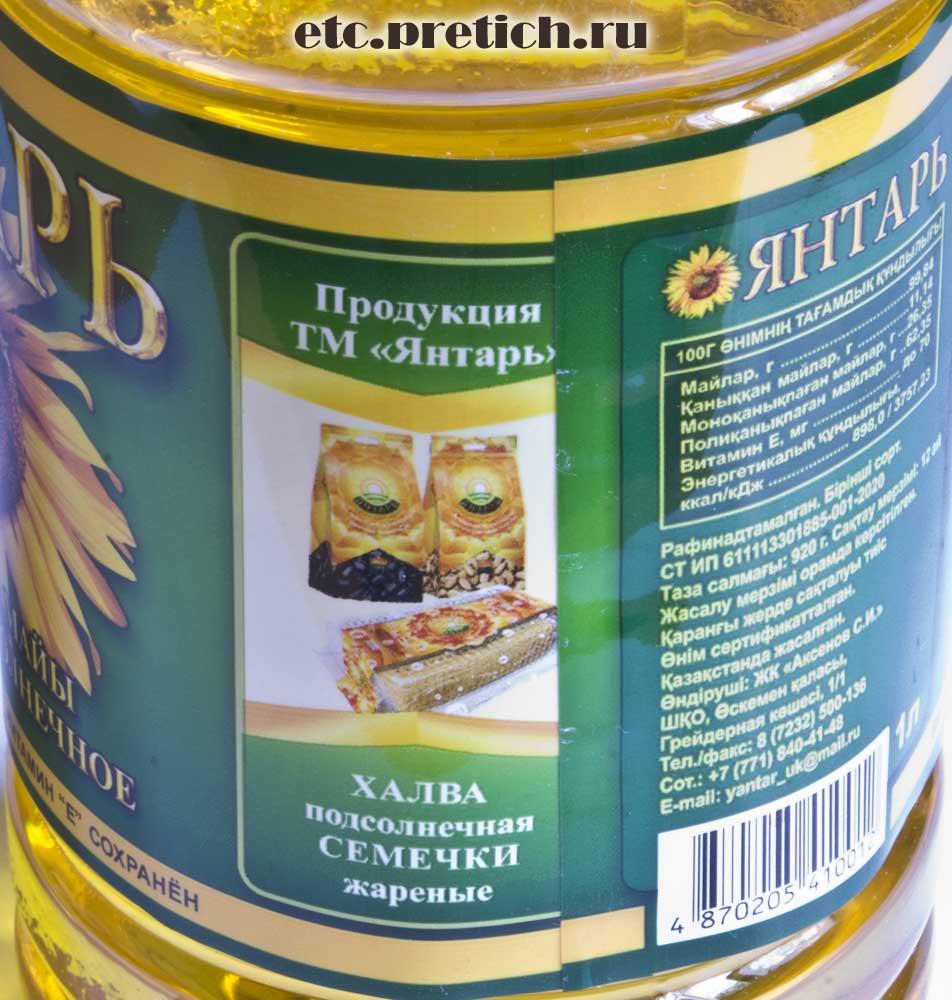 Масло Янтарь из Усть-Каменогорска, Казахстан - хорошее и ароматное!