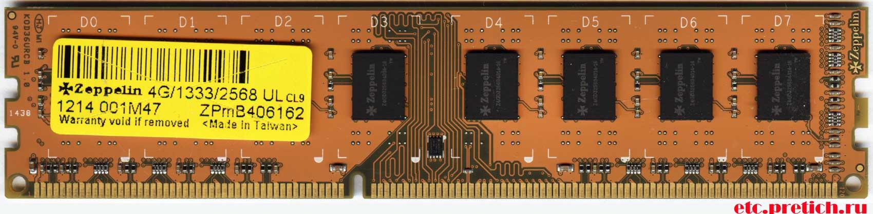 Zeppelin 4G/1333/2568 память DDR3 отзыв на ОЗУ - брак!
