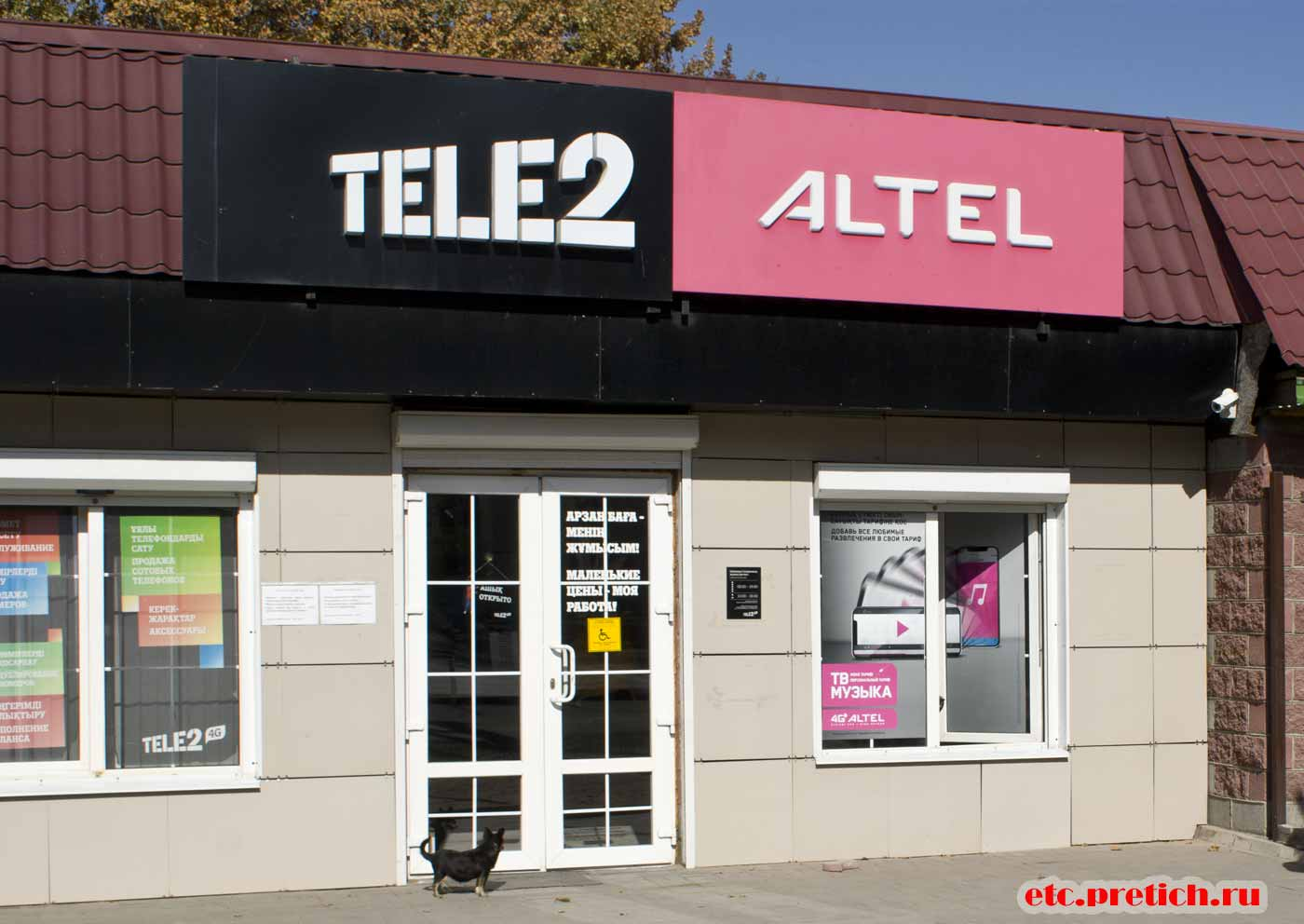 Филиал Altel и TELE2 на Мельникайте в Алматы, Торайгырова