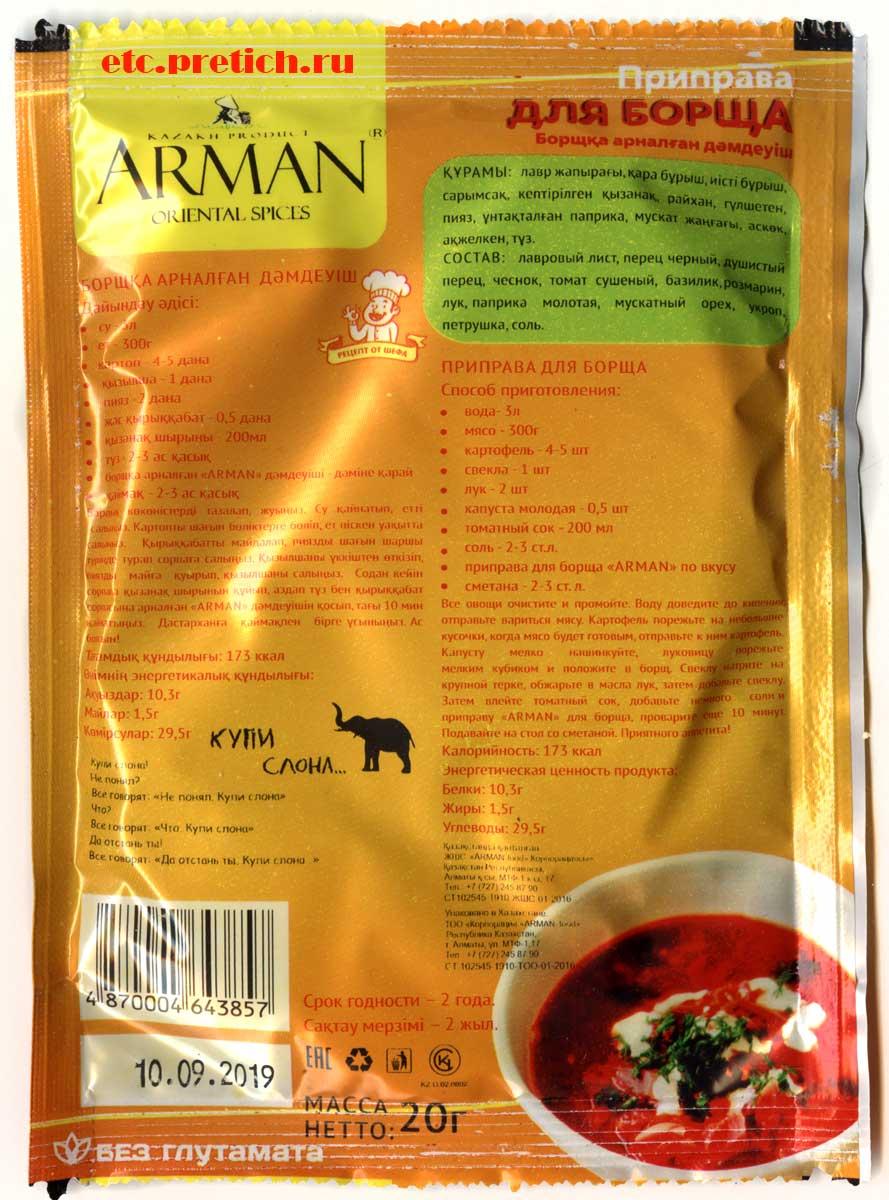 ARMAN приправа для борща из Казахстана, не для всех, на вкус
