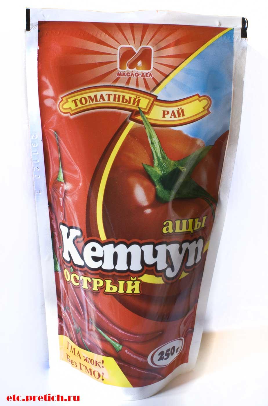 Кетчуп острый МАСЛО-ДЕЛ сделано в Казахстане отзыв и впечатление