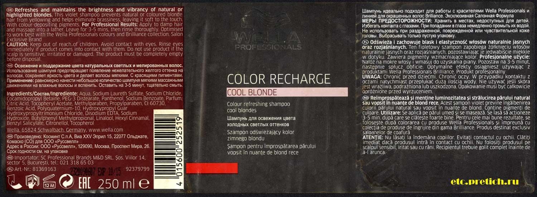 WELLA Color Recharge Cool Blonde описание, впечатление - шампунь