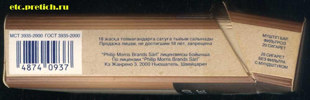 казахстанские сигареты Bond Street Brown Selection дрянь!