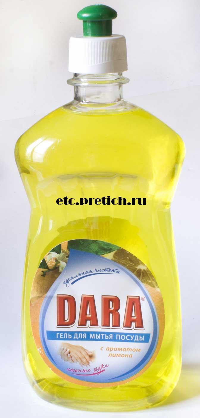 Отзыв и описание DARA - гель для мытья посуды
