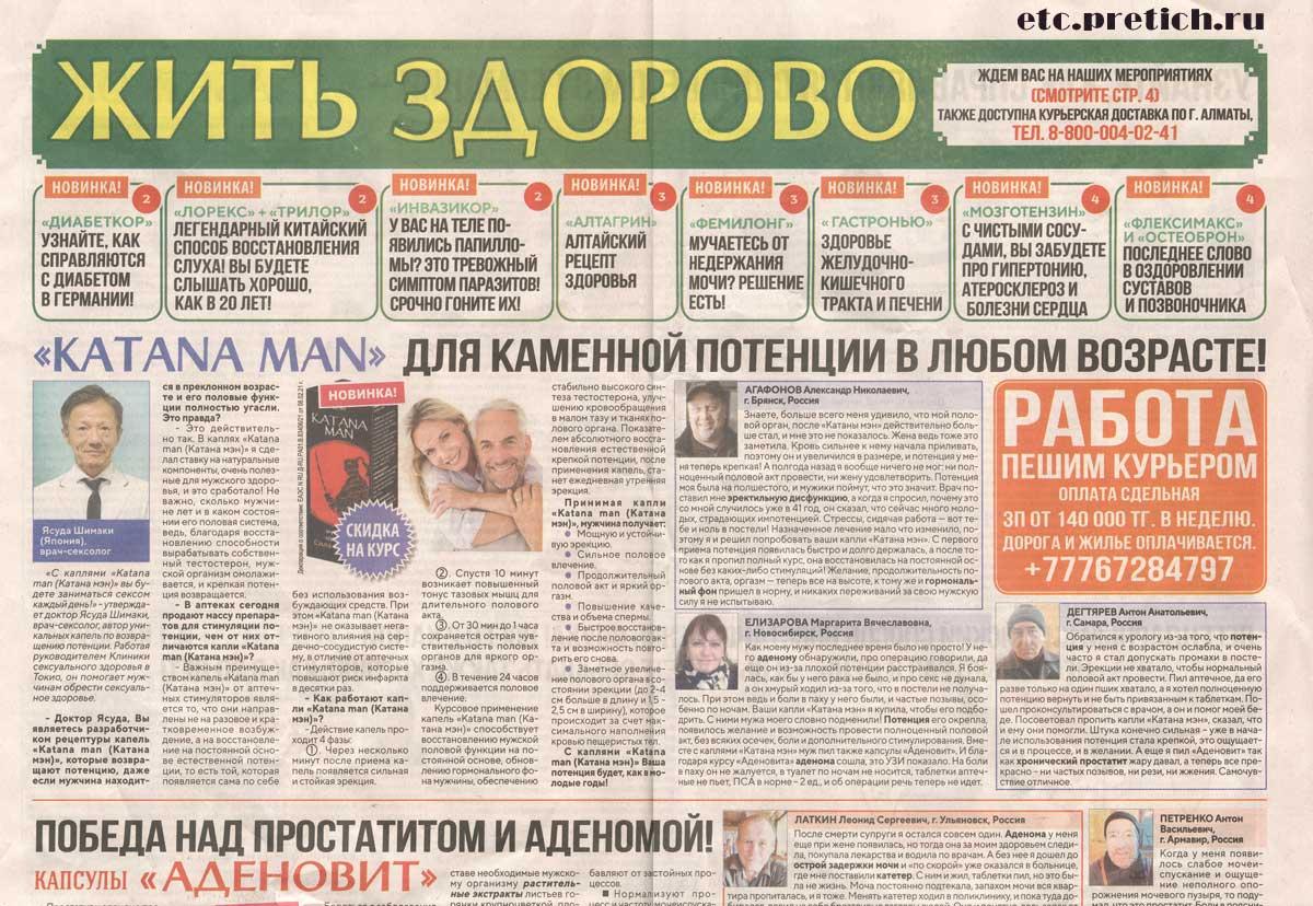 Жить здорово - последняя бесплатная газета Алматы в Казахстане