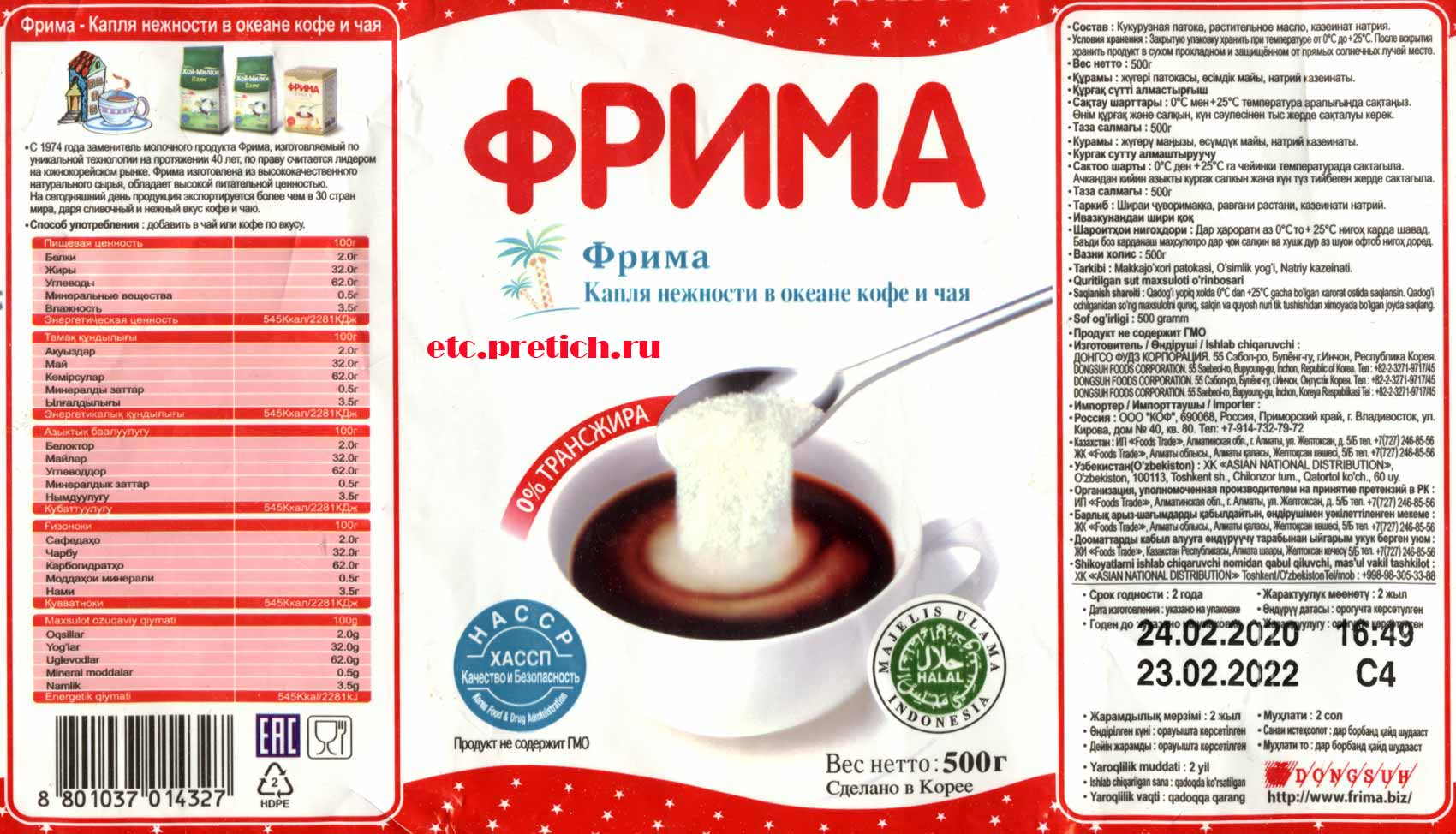 Отзыв на искусственное молоко, FRIMA - сухие сливки