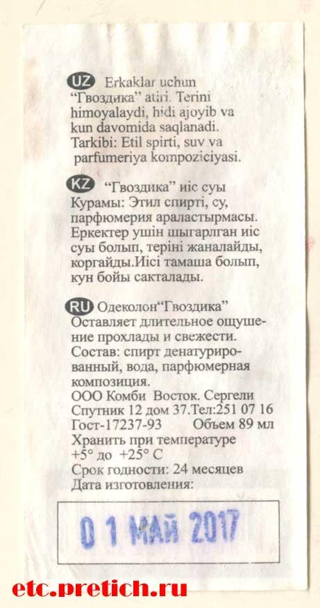 Гвоздика одеколон - Комби Восток этикетка, состав и производитель