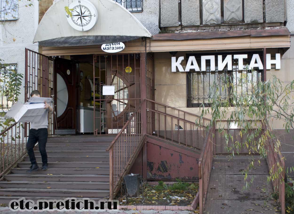 Капитан - магазин в Алматы отзыв, Биржана, Орбита-4