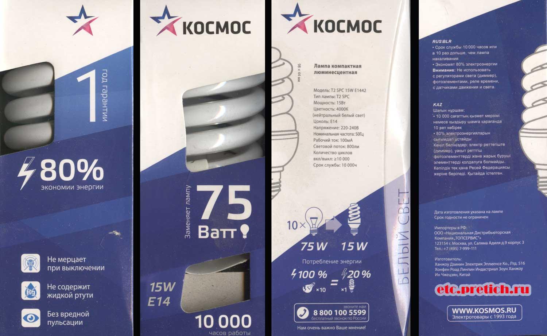 Отзыв на T2 SPC 15W E1442 - лампочку люминесцентную энергосберегающую