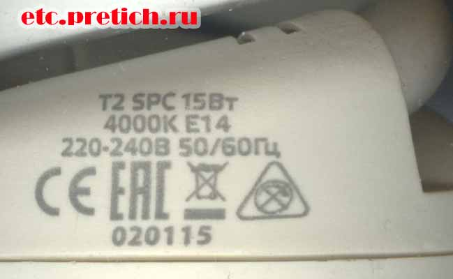 T2 SPC 15W E1442 - лампочка, характеристика, качество