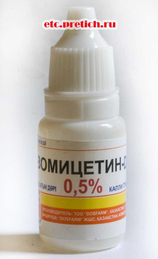 Левомицетин капли глазные флакон - описание и отзыв
