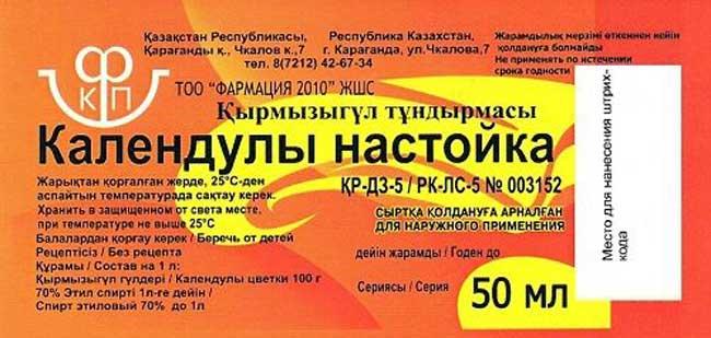 Календулы настойка, спиртовая, сделано в Казахстане - отзыв