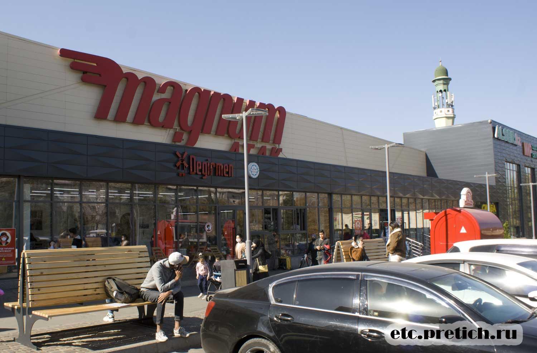 Магнум - Алматы, Орбита-3 отзыв об супермаркете