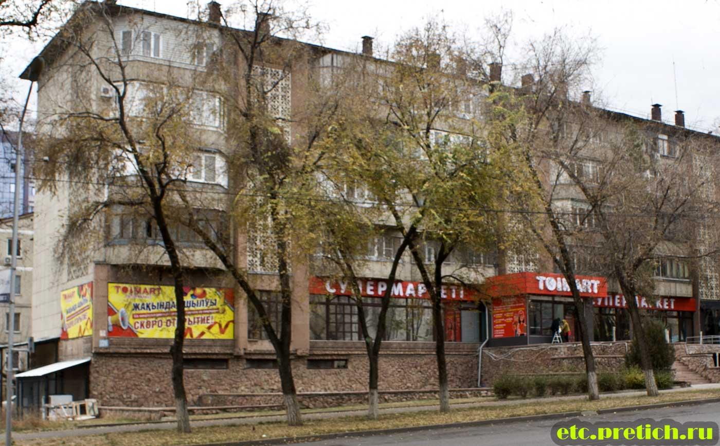 TOIMART - Тоймарт, по Навои Алматы - скоро откроется супермаркет