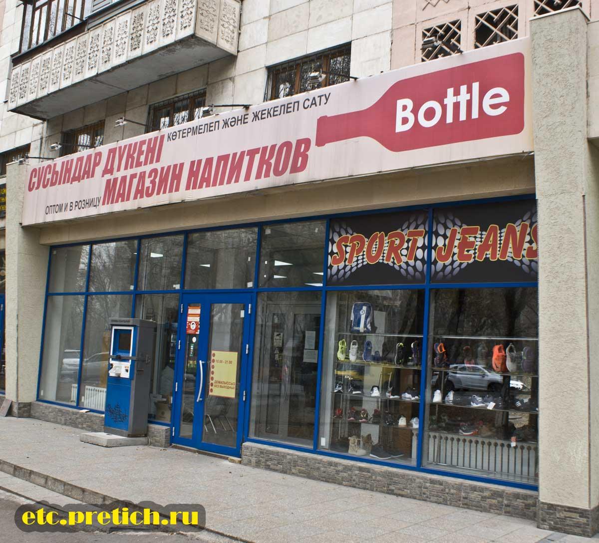 отзыв на магазин Bottle - магазин напитков, по Навои, все дорогое