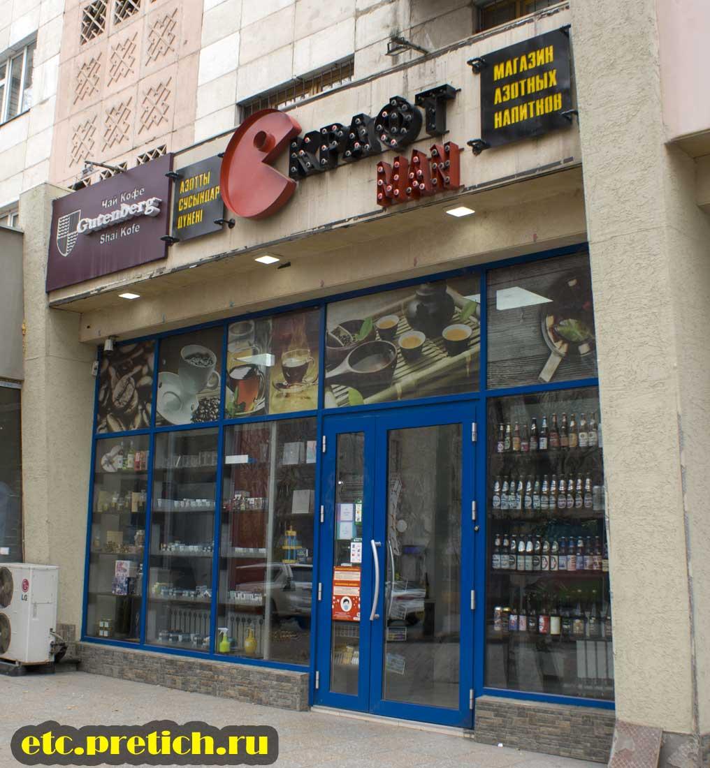 Отзыв на Крафт Man - магазин азотных напитков, все очень дорогое!