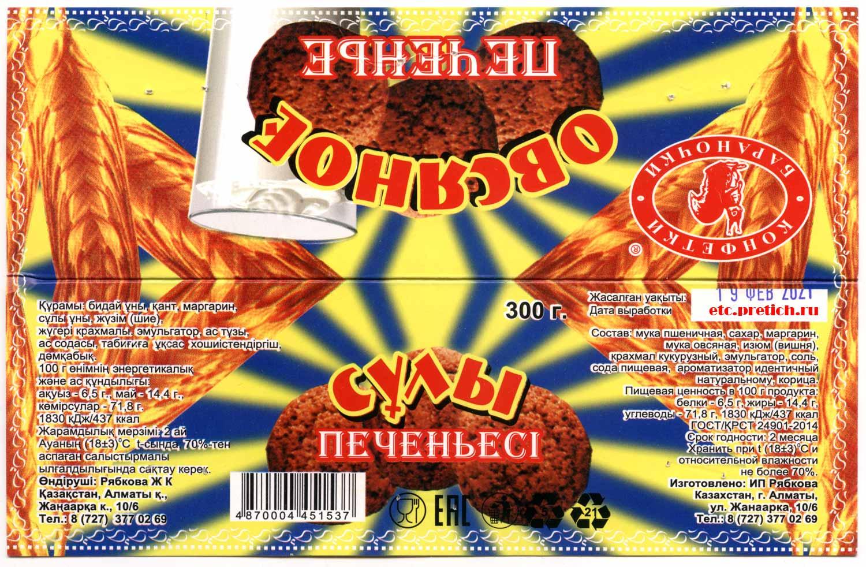 Впечатление на Овсяное печенье - ИП Рябкова неплохое!