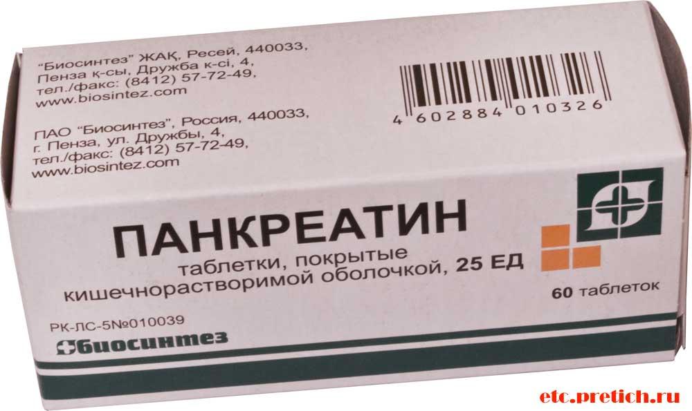Панкреатин таблетки 25 ЕД отзыв на российские таблетки