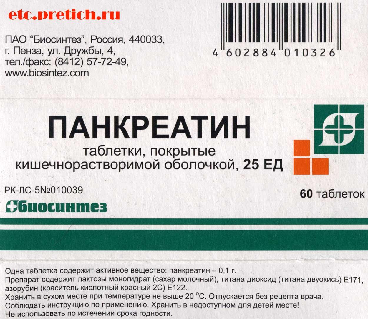 Панкреатин таблетки 25 ЕД отличные таблетки для пищеварения!